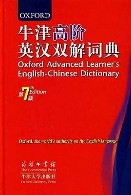 牛津高阶英汉双解词典.pdf