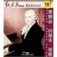 古典音乐之门:弗朗兹·约瑟夫·海顿