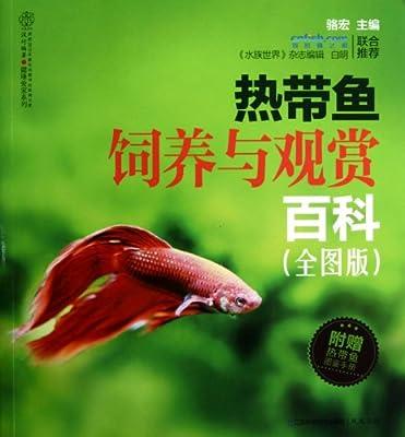 热带鱼饲养与观赏百科/健康爱家系列.pdf