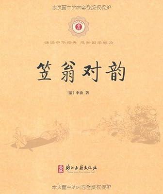 中华经典诵读:笠翁对韵.pdf