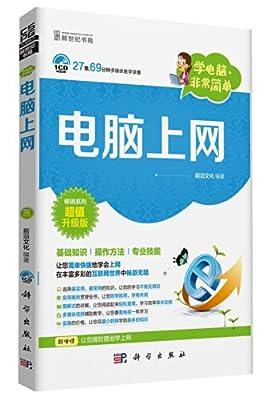 学电脑·非常简单:电脑上网.pdf