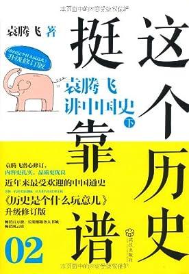 这个历史挺靠谱2:袁腾飞讲中国史下.pdf