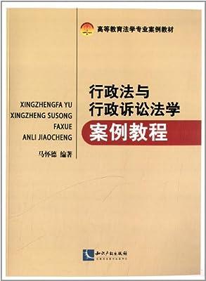 行政法与行政诉讼法学案例教程.pdf