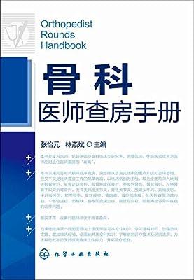 骨科医师查房手册.pdf
