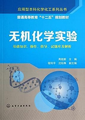 无机化学实验-基础知识.操作.指导.试题库及解析.pdf