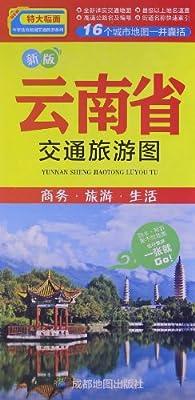 云南省交通旅游图.pdf