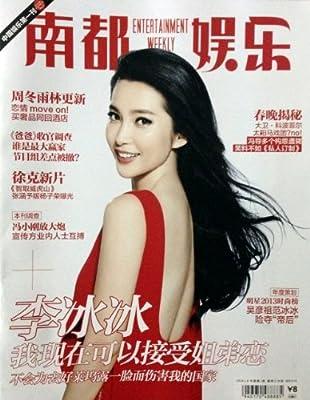 南都娱乐周刊 2014年1月第2期 李冰冰 现货.pdf