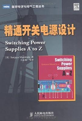 精通开关电源设计.pdf