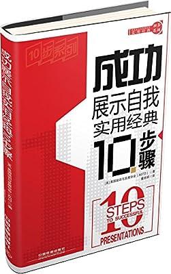 美国培训与发展协会实用经典10步系列:成功展示自我实用经典10步骤.pdf