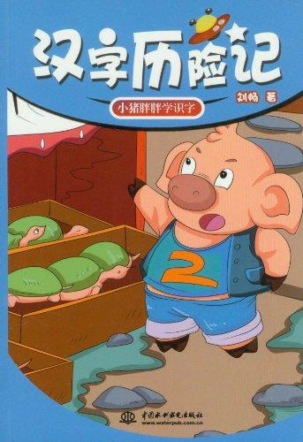 汉字历险记 小猪胖胖学识字图