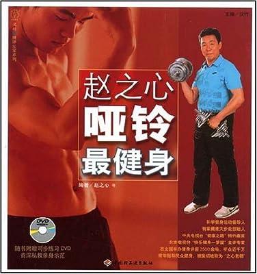 赵之心哑铃最健身.pdf