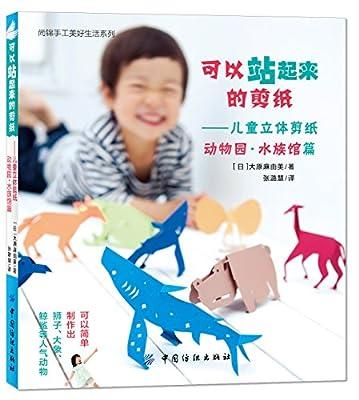 可以站起来的剪纸:儿童立体剪纸 动物园·水族馆篇.pdf