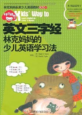 英文三字经:林克妈妈的少儿英语学习法.pdf
