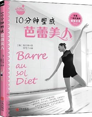 10分钟塑成芭蕾美人.pdf