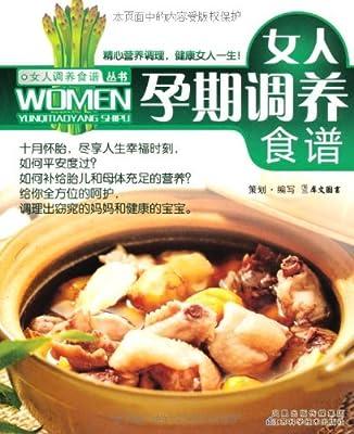 女人孕期调养食谱.pdf