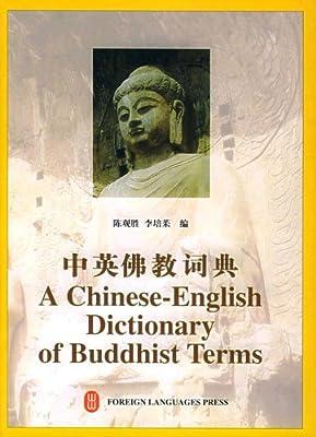 中英佛教词典.pdf