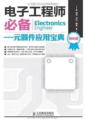 电子工程师必备:元器件应用宝典.pdf