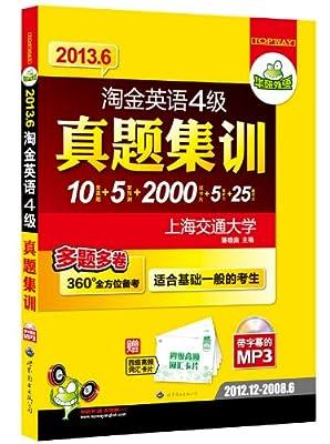 华研外语•淘金英语4级真题集训.pdf