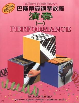 巴斯蒂安钢琴教程1.pdf