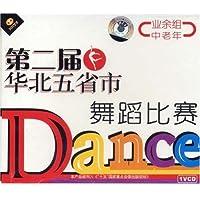 第二届华北五省市舞蹈比赛 业余组中老年