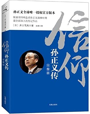 信仰:孙正义传.pdf