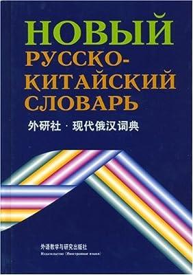 现代俄汉词典.pdf