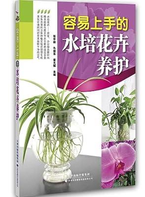 容易上手的水培花卉养护.pdf