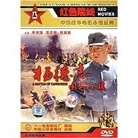 中国战争电影永恒经典:杨德志围城打援