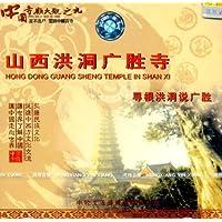 中国寺庙大观之9:山西洪洞广胜寺