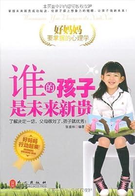 好妈妈要掌握的心里学:谁的孩子是未来新贵.pdf