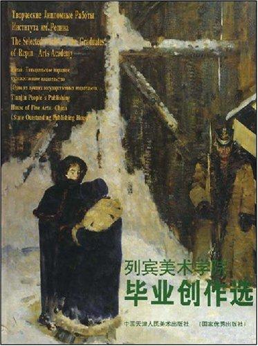 列宾美术学院毕业创作选/刘建平下载