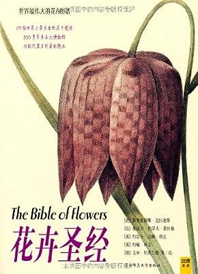 世界最伟大的花卉图谱:花卉圣经.pdf