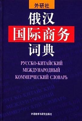 俄汉国际商务词典+.pdf