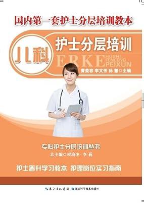 儿科护士分层培训.pdf