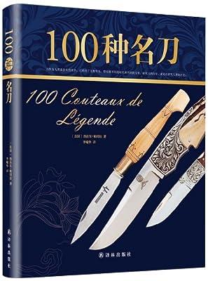 字里行间奢侈品:100种名刀.pdf
