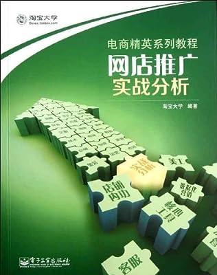 电商精英系列教程•网店推广:实战分析.pdf
