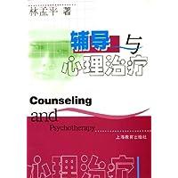 辅导与心理治疗