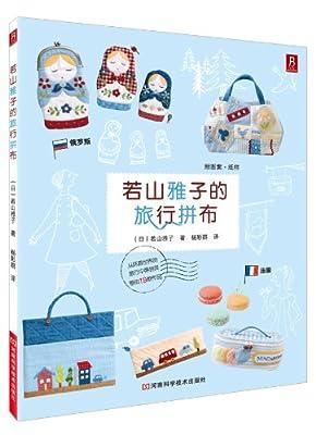 若山雅子的旅行拼布.pdf