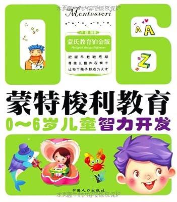 蒙特梭利教育丛书:0-6岁儿童智力开发.pdf