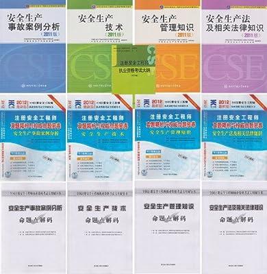 2013年注册安全工程师考试用书教材+真题卷+命题卷 全套9册.pdf