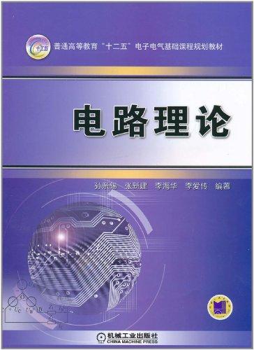 《电路理论》共15章,内容包括:电路的基本概念,常用的电路元件,电路