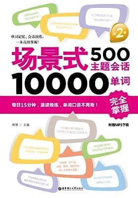 场景式500主题会话10000单词完全掌握.pdf