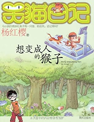 笑猫日记:想变成人的猴子.pdf