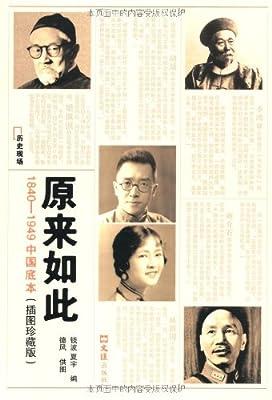 原来如此:1840-1949中国底本.pdf
