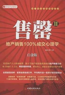 售罄2:地产销售100%成交心理学.pdf