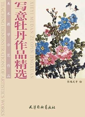 写意牡丹作品精选.pdf