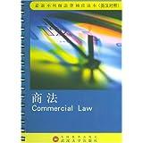 商法(英汉对照)/最新不列颠法律袖珍读本