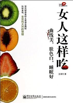 女人这样吃曲线美肤色白睡眠好/360度女人健康系列.pdf