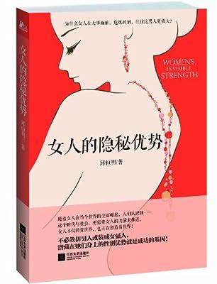 女人的隐秘优势.pdf