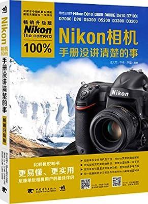 Nikon相机100%手册没讲清楚的事.pdf